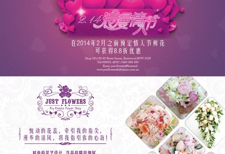 JUST FLOWER – BY BONNIE FLOWER SHOP