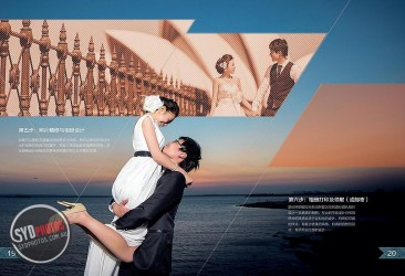 [婚纱摄影] 《SYDPHOTOS婚纱摄影杂志》正式创刊