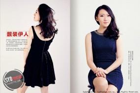 《SYDPHOTOS潮流先锋》杂志 – 【靓装伊人】·时装搭配