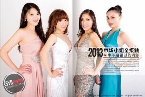 《SYDPHOTOS潮流先锋》杂志 – 【悉尼活动】·中华小姐
