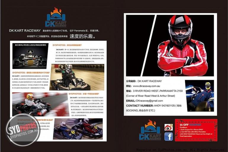 速度的樂趣 – 卡丁車 DK KART RACEWAY