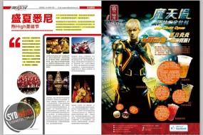 《SYDPHOTOS潮流先锋》杂志 – 【乐活悉尼】(二)