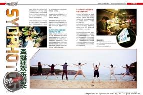 2014-3月刊《潮流先锋时尚杂志》——乐活悉尼
