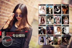 2014-3月刊《潮流先锋时尚杂志》——中外专业模特