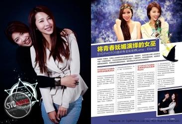 2014-3月刊《潮流先锋时尚杂志》——SYDPHOTOS专业新娘化妆