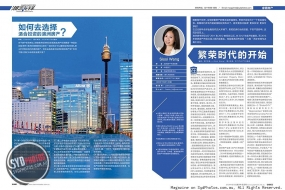 2014-3月刊《潮流先锋时尚杂志》——家居房产