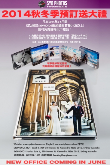 好消息:SYDPHOTOS秋冬季预定送大礼!!!