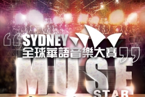 """Muse Star 2014全球华语音乐大赛""悉尼圆满落幕  SYDPHOTOS为您精彩呈现"
