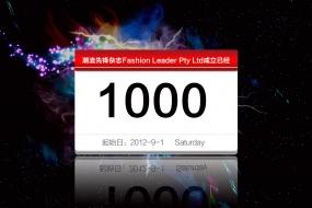 潮流先锋&你的第1000天