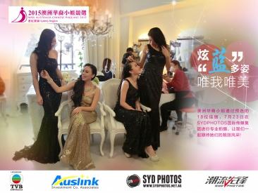 【华裔小姐】2015年澳洲华裔小姐悉尼赛区18强决赛入围形象照拍摄花絮(高清)