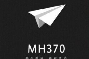 【516天,239个生命 】一趟没能回家的航班,关于MH370,我们目前知道什么?又有哪些谜团待解?