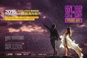 新年豪礼 2015年最后一天,SYDPHOTOS 新年优惠提前看:婚纱摄影MV免费送!(预定婚礼+婚纱)