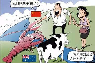 中澳自贸协定正式生效,已第一次降税,看看什么可以买买买了!