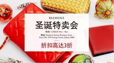 【Boxing Day】REEBONZ3折疯狂甩卖!折上折,更有免费送包包活动!