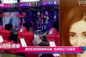 娱乐|网友目击:周董昆凌抱娃澳洲打电玩,买炸鸡