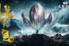 文娱|《美人鱼》经典星爷韵味 中国票房已突破了20亿 明日悉尼首映,你买票了吗?