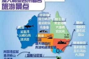 澳洲16张图告诉你:关于澳大利亚你还需要知道什么