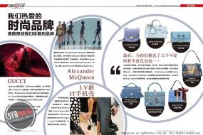 玩转时尚穿搭   翻开《澳洲潮流先锋时尚杂志》有惊喜!