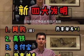 """外国人眼中的中国""""新四大发明"""" 全部想带回家"""