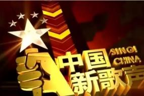 决战在即 | 《中国新歌声》第二季悉尼赛区决赛将于5月6日举行