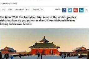 澳洲记者出差到北京:这是我见过最迷人的城市